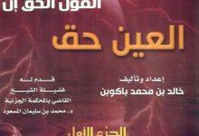 Photo of البرنامج التطبيقي للعلاج بالرقية الشرعية