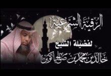 Photo of حصري (الرقية النصية) خاص بالشيخ/ خالد محمد باكوبن