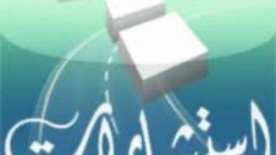 Photo of إستشارات في الرقية الشرعية