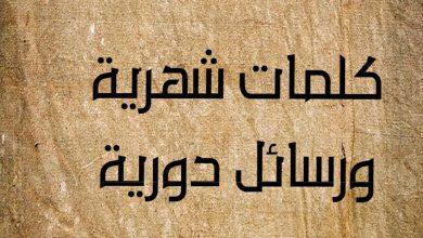 Photo of كلمات شهرية ورسائل دورية