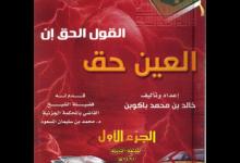 Photo of كتاب / القول الحق إن العين حق الشيخ : خالد محمد باكوبن